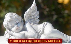 У кого сегодня день ангела значение имени и поздравления