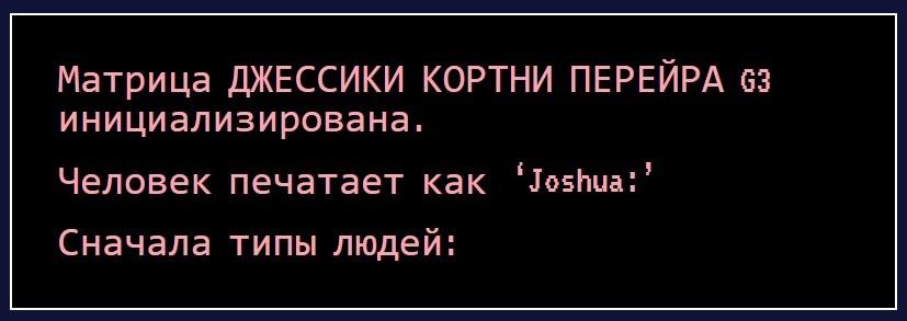 matrica_joshua